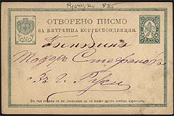 1881 New currency: 5 stotinki, Postal Card