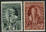 "1940 ""500 years Bookprinting & 100 years Bulgarian printing press"
